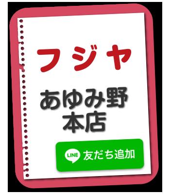 あゆみ野本店